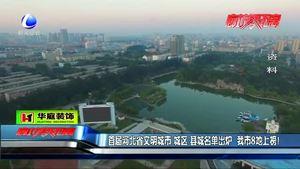 首届河北省文明城市 城区 县城名单出炉 我市8地上榜