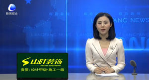 廊坊新闻20171214